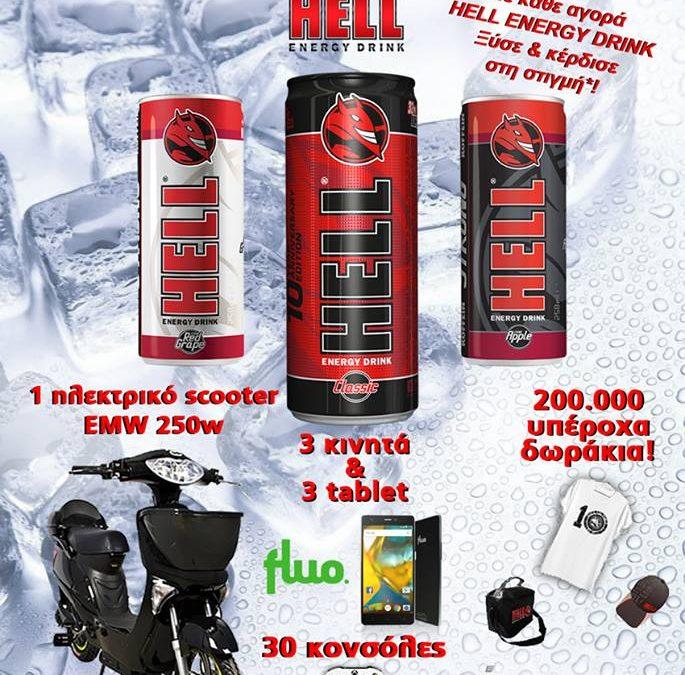 Hell Energy: Τεράστια απήχηση στα Social Media του διαγωνισμού των αγαπημένων ενεργειακών ποτών των νέων!